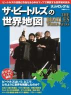 大人のロック!編 ザ・ビートルズの世界地図 日経bpムック
