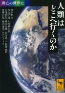 興亡の世界史 人類はどこへ行くのか 講談社学術文庫