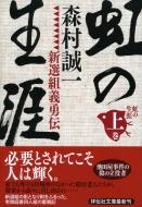 虹の生涯 新選組義勇伝上 祥伝社文庫