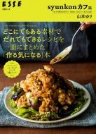 syunkonカフェ どこにでもある素材でだれでもできるレシピを一冊にまとめた「作る気になる」本: 別冊ESSE