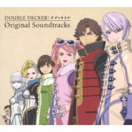 「DOUBLE DECKER! ダグ&キリル」Original Soundtracks 【期間限定生産】