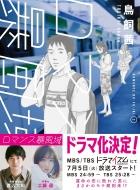 ロマンス暴風域 2 SPA!コミックス