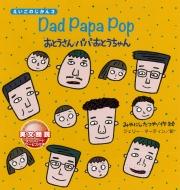 Dad Papa Pop おとうさん・パパ・おとうちゃん えいごのじかん