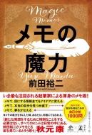メモの魔力 The Magic of Memo NewsPicks Book