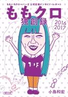 ももクロ独創録 ももいろクローバーZ 公式記者インサイド・レポート 2016-2017 朝日文庫