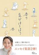 杏の気分ほろほろ 朝日文庫