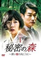 秘密の森〜深い闇の向こうに〜DVD-BOX1