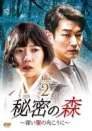 秘密の森〜深い闇の向こうに〜DVD-BOX2