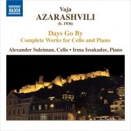 チェロとピアノのための作品全集 アレクサンドル・スレイマン、イルマ・イサカーゼ
