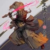 三途ノ川 【初回生産限定たまてBOX盤】(CD+2DVD+Tシャツ+ライブフォトブック)