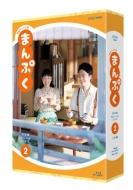 連続テレビ小説 まんぷく 完全版 ブルーレイ BOX2