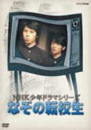 NHK少年ドラマシリーズ なぞの転校生