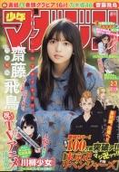 週刊少年マガジン 2019年 1月 8日合併号
