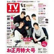 週刊TVガイド 関西版 2019年 1月 4日合併号