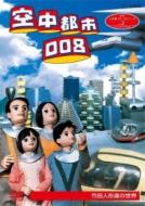 人形劇クロニクルシリーズ 3 空中都市008 竹田人形座の世界