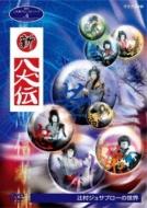人形劇クロニクルシリーズ 4 新・八犬伝辻村ジュサブローの世界