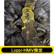 《Loppi・HMV限定 マフラータオル付セット》 三途ノ川 【初回限定盤】(CD+2DVD)