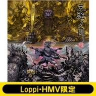 《Loppi・HMV限定 マフラータオル付セット》 三途ノ川