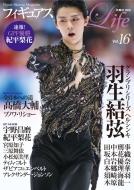 フィギュアスケートLife Vol.16 扶桑社ムック
