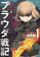 ガールズ & パンツァー プラウダ戦記 1 Mfコミックス フラッパーシリーズ