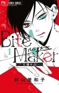 Bite Maker 〜王様のΩ〜 1 フラワーコミックス ベツコミ
