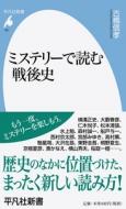 ミステリーで読む戦後史 平凡社新書