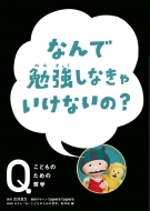 なんで勉強しなきゃいけないの? NHK Eテレ「Qーこどものための哲学」