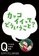 カッコイイってどういうこと? NHK Eテレ「Qーこどものための哲学」