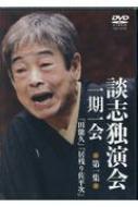 DVD 談志独演会一期一会 第一集 DVD