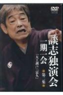 DVD 談志独演会一期一会 第二集 DVD