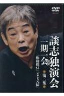 DVD 談志独演会一期一会 第三集 DVD