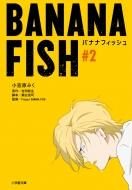 BANANA FISH #2 小学館文庫キャラブン!