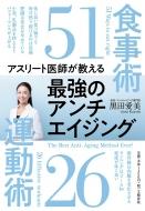 アスリート医師が教える最強のアンチエイジング食事術51運動術26