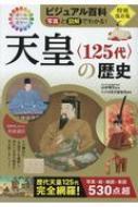 """ビジュアル百科 写真と図解でわかる!天皇""""125代""""の歴史"""