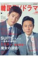 もっと知りたい!韓国TVドラマ vol.88 メディアボーイムック