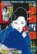 COMIC魂 別冊 修羅雪姫 修羅の決意編 友ヒットシリーズ