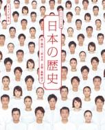 「日本の歴史」 LIVE CD 【初回生産限定盤】