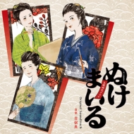 Nhk Doyou Jidai Drama[nukemairu -Onna 3 Nin Ise Mairi-]original Soundtrack