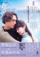 映画雪の華オフィシャルフォトブック
