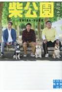 柴公園 実業之日本社文庫