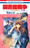図書館戦争 LOVE&WAR 別冊編 7 花とゆめコミックス