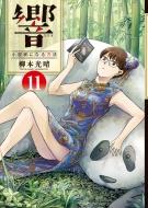 響-小説家になる方法-11 ビッグコミックスペリオール