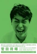 菅田将暉 アニバーサリーブック【限定版】『誰かと作った何かをきっかけに創ったモノを 見ていた者が 繕った何かは いつの日か愛するものが造った何かのようだった。』