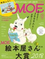 MOE (モエ)2019年 2月号
