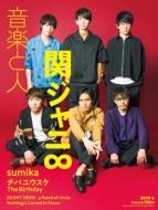 音楽と人 2019年 4月号【表紙:関ジャニ∞】