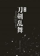 映画刀剣乱舞 公式シナリオブック
