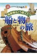 旅からわかる江戸時代 3 特産物はどう運んだ?船と物の旅
