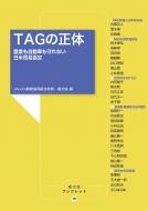TAGの正体 農業も自動車も守れない日米貿易協定 農文協ブックレット