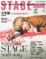 ステージスクエア Vol.36 HINODE MOOK