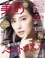 バッグサイズ美的 美的 (BITEKI)2019年 2月号増刊
